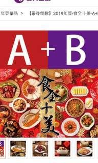 🚚 復興空廚 年菜 原價5376  a+b