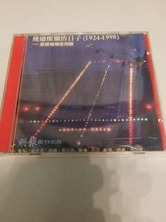(紀念VCD)啟德機場吿别篇-飛過燦爛的日子