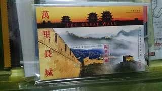 萬里長城小全張(香港)