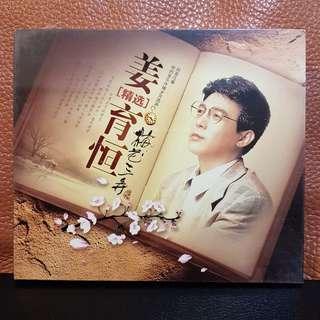 Sealed 3CD》姜育恆