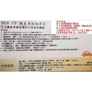 旅展中租租車券國產車款平日券(券費+臨櫃100元),超划算的。