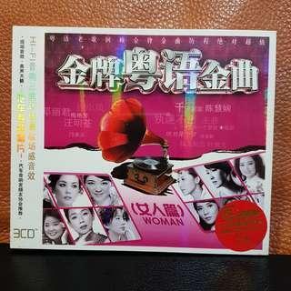 Sealed 3CD》金牌粤语金曲 (女人篇)