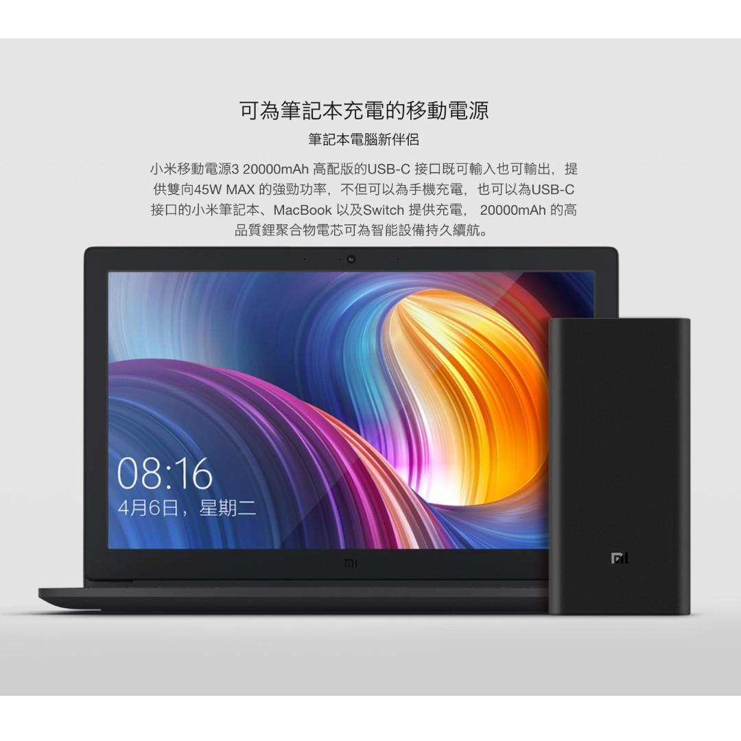 [可叉Macbook]小米移動電源3 20000mAh高配版🔋