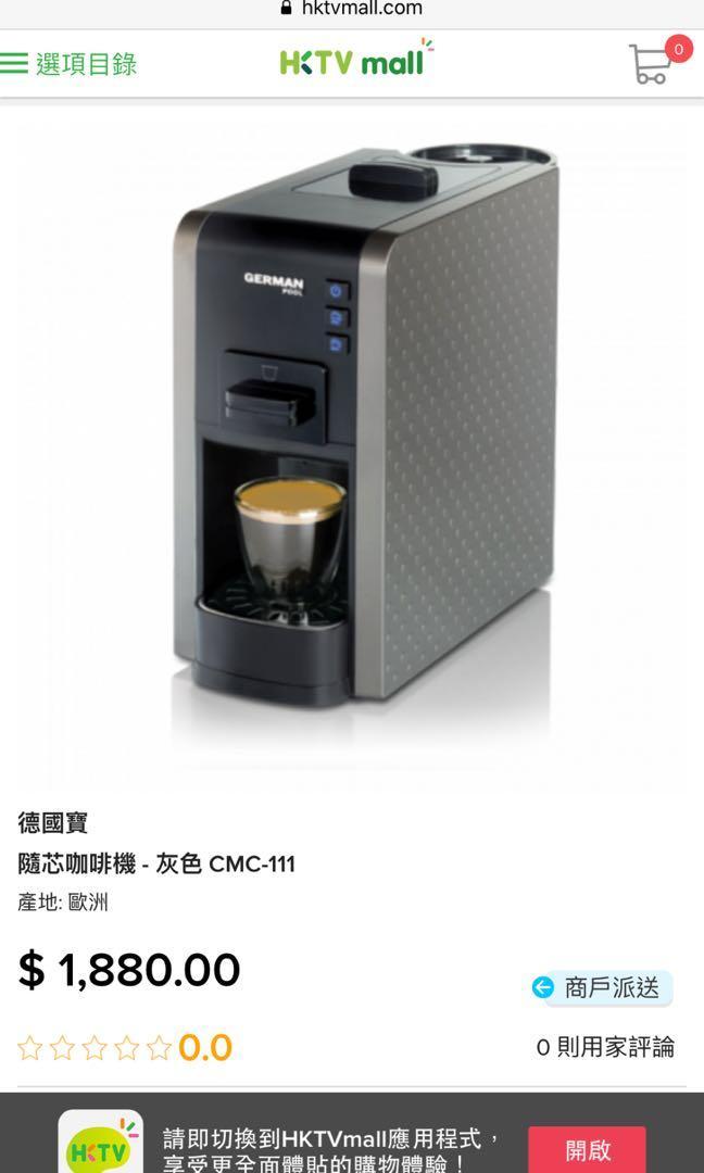 德國寶 CMC-111 隨芯咖啡機