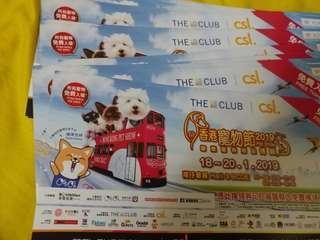 Pet show 香港寵物節 2019入場換領券 多張 多買可 6蚊張 寵物用品 寵物展