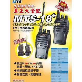 🚚 MTS-18+ PLUS 業務型無線對講機 雙胞胎全配組(2入1組) MTS18+ 5W業務機