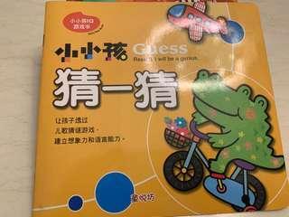 Chinese books 猜一猜