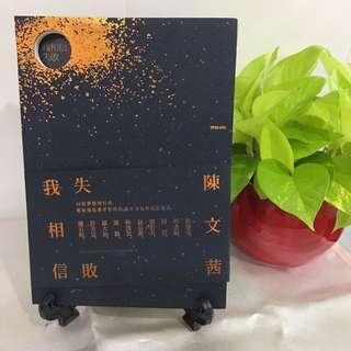 🚚 二手書 我相信·失敗 作者 陳文茜 原價380