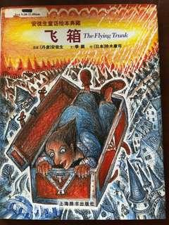 Chinese Book - The Flying Trunk