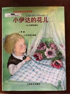 Chinese book -Little Ida's Flowers