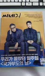 3 copies available Brand new Korean magazine Cine21 no. 1183