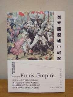 《从帝国废墟中崛起》- 潘卡吉。米什拉