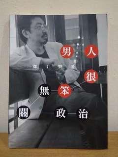 《男人很笨无关政治》- 郑丁贤
