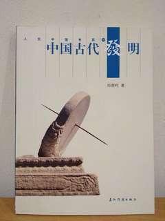 《中国古代发明》- 邓荫柯