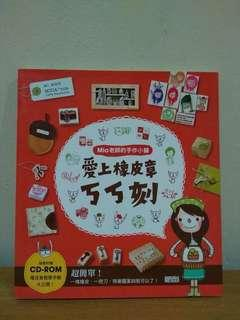 《爱上橡皮章》(内附CD)- mia老师