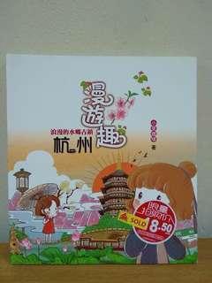 《漫游趣 浪漫的水乡古镇杭州》- 小麦咖啡