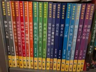 飛躍青春系列 - 小說