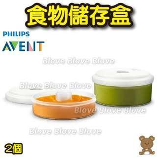Blove 英國 飛利浦 Philips Avent 嬰兒食物儲存 嬰兒餐具 保鮮盒 食物盒 食物儲存盒 食物儲存碗 食物儲存盒 2個 #AV4627