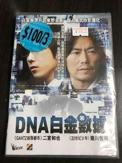 DNA白金數據 DVD 日本電影 二宮和也 嵐