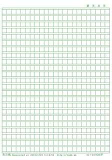 CHINESE WRITING FOOLSCAP PAPER (1 SET)