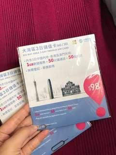 (包平郵)CMHK 中國移動香港 大灣區3日儲值卡