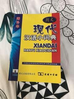 XIANDAI HANYU XIAOCIDIAN 现代汉语小词典