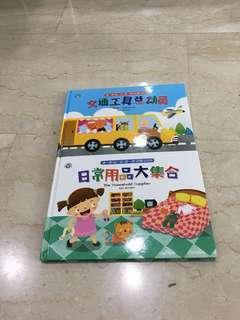 Preschool Chinese Books