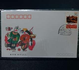 中國郵票 1992 首日封