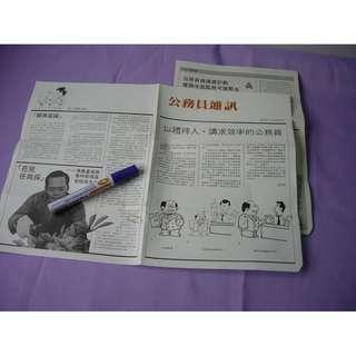 1984年公務員通訊 9月刊  懷舊罕有文件 舊香港情懷