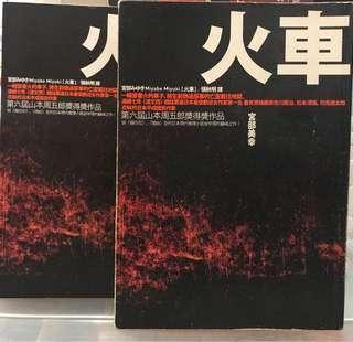 日本經典推理小說《火車》宮部美幸