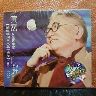 Sealed 2CD》黄霑