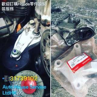 歡迎預約各類汽車服務 查詢及預約請電:31739102 Auto House Service LtdHK