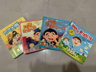 阿贵series story books