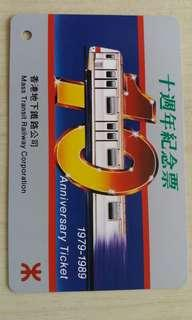 MTR全新10週年紀念票(1979-1989)