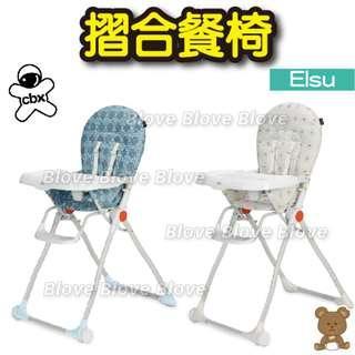 Blove 德國 CBX 嬰兒椅 High Chair 幼兒餐桌 兒童飯椅 BB座椅坐椅 高腳凳椅 加高餐椅 Elsu 摺合餐椅 #CBXELSU
