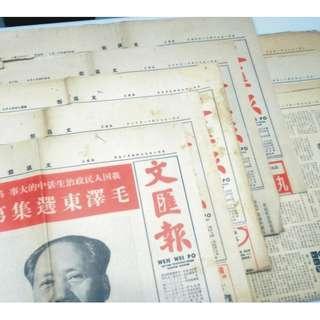 文匯報, 1975, 76, 77. 五份頭條, 三張副刊
