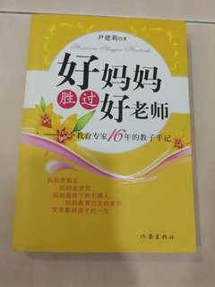 Preloved Chinese Book - 好妈妈胜过好老师
