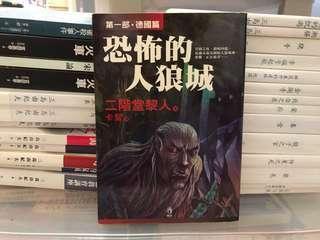 日本推理小說《恐怖的人狼城·第一部:德國篇》二階堂黎人