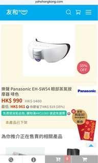 Panasonic 眼部蒸氣按摩器 EH-SW54