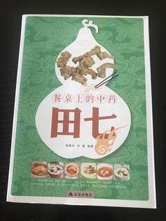 BN 餐桌上的中药 田七 health recipe cookbook chinese