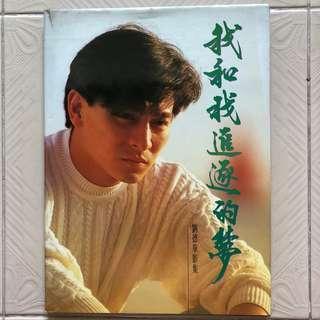 刘德华影集 我和我追逐的梦 Andy Lau Pictorial Book