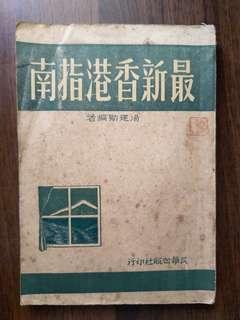 最新香港指南,湯建勛編著,民華出版社1950年2月出版