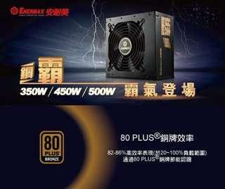 全新品 保銳銅霸 ETP450AWT 全日系銅牌 (全新450W)