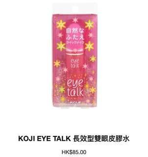 Koji eyetalk 雙眼皮膠水