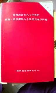 香港居民在九七後的國籍 居留權與永久居民身份問題