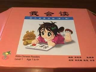 Age 1 to 4 Chinese Books - 我会读 第一集
