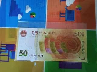 人民幣發行70週年紀念鈔