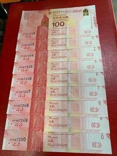 9字開頭,9張連號,全新帶冊中銀鈔,單價:180元,共售