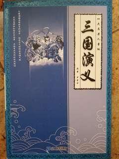 The Three Kingdom 三国演义