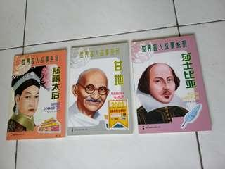 Chinese Non fiction books